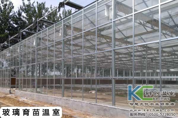 如上图玻璃育苗温室一般采用文洛式连栋结构,骨架全部使用热镀锌钢材加工而成,四周使用玻璃,顶部使用玻璃或阳光板。这种温室大棚结构跨度较大,可达12米,能够方便机械或工厂化生产设施,可以安装苗床、喷灌、滴管、水肥一体等育苗设施。这种玻璃温室大棚的造价大约在每平方250~320元之间,根据跨度、高度和开间,配置设施等计算总体造价。 综上来看,育苗温室大棚造价范围在每平方110~320元之间,如果您想建设育苗温室或其他类型的温室大棚,欢迎来厂参观指导工作! 以上文章由科创温室提供,如有需要请联系科创温室 053